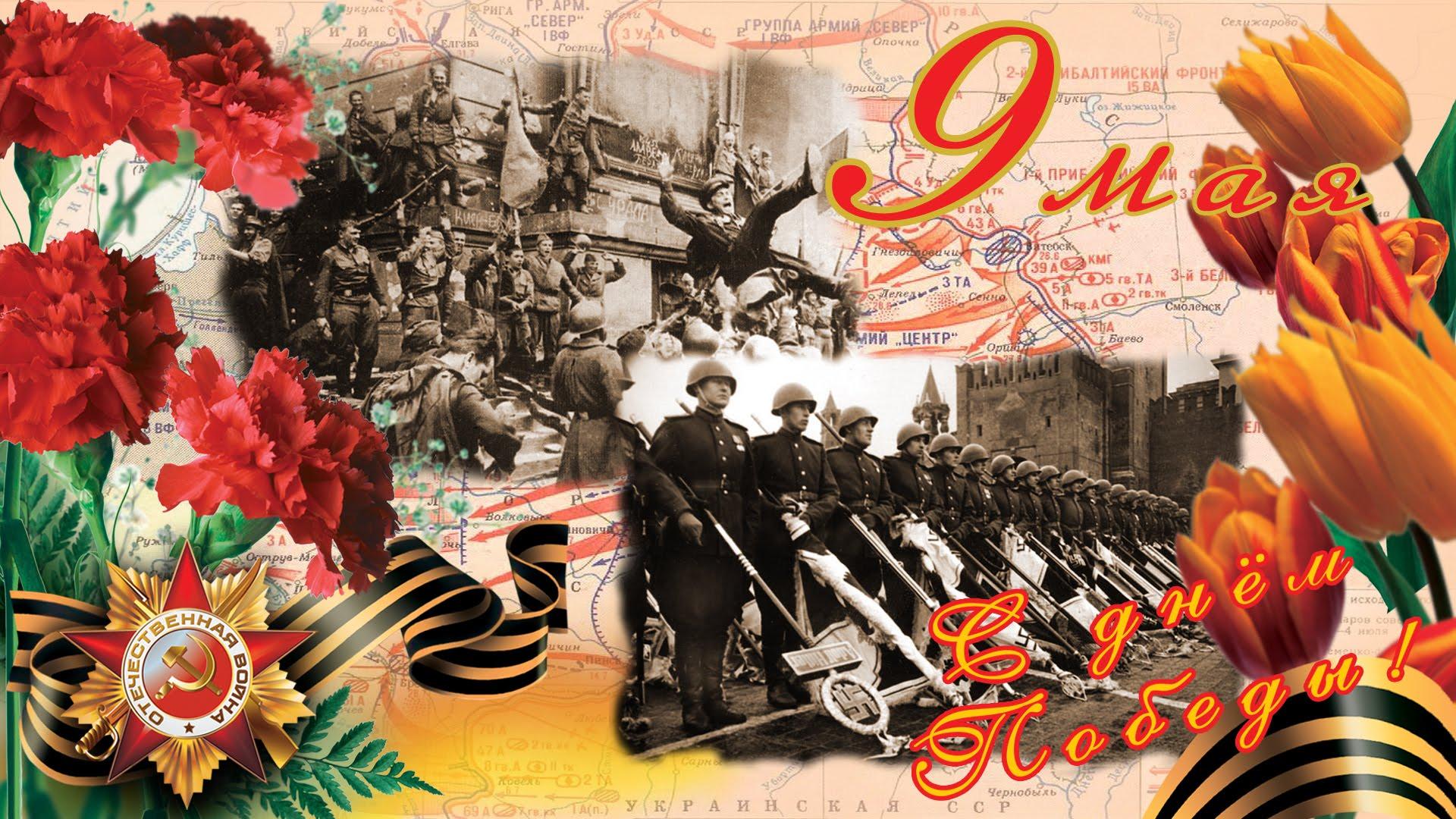 фон для открытки с днем победы 9 мая подругу днем рождения