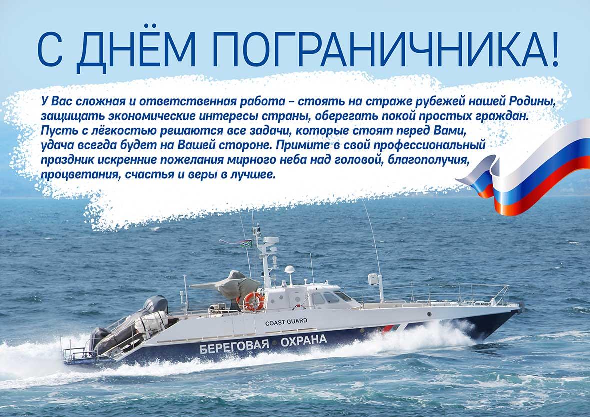 носки поздравление морскому пограничнику может